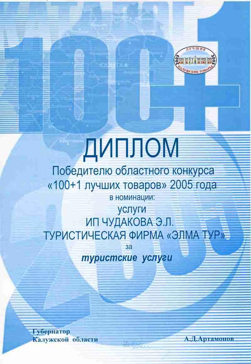 Диплом 2005