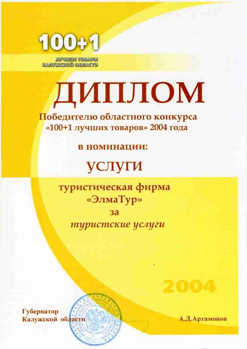 Диплом 2004